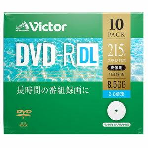 VHR21HP10J1 Victor 8倍速対応DVD-R DL 10枚パック 8.5GB ホワイトプリンタブル ビクター [VHR21HP10J1]