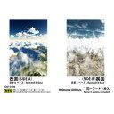 ジオラマシートNEO [FREE 上空セット]【DSF-013N】 箱庭技研