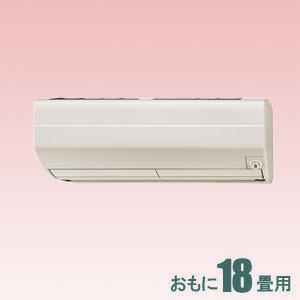 【早期取付キャンペーン実施中】 MITSUBISHI MSZ-ZW5618S-W Zシリーズ ピュアホワイト 【送料無料】 霧ヶ峰 [エアコン(主に18畳用・200V対応)]