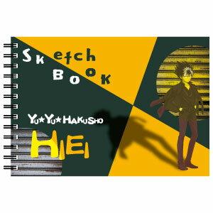HG9224 ヒサゴ 幽遊白書 図案スケッチブック(飛影)