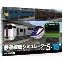 【Windows】鉄道模型シミュレーター5 -15+ マグノリア ※パッケージ版