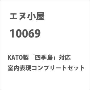 [鉄道模型]エヌ小屋 (N) 10069 KATO製「四季島」対応 室内表現コンプリートセット