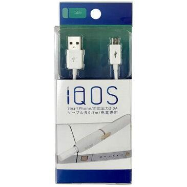IQ-UC05W オズマ iQOS(アイコス)スマートフォン用 充電ケーブル 高出力対応タイプ 0.5m(ホワイト)