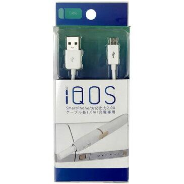IQ-UC10W オズマ iQOS(アイコス)スマートフォン用 充電ケーブル 高出力対応タイプ 1m(ホワイト)