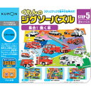 KUMON くもんのジグソーパズル STEP5 集合!働く車 くもん出版