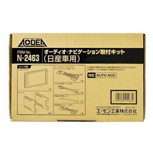 エーモン オーディア オーディオ ナビゲーション取付キット 日産車用 N-2463
