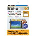 DGF2-PAGF10 ハクバ Panasonic「LUMIX GF10 / GF90 / GF9」用 液晶保護フィルム MarkII