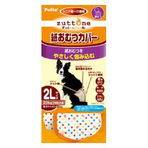 老犬介護用 紙おむつカバー 2L【20kgまでの中型犬用】 ZUTTONE(ずっとね) ペティオ カイゴ カミオムツカバ- 2L