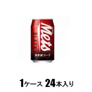 キリンビバレッジ メッツ ブラック 缶 (350ml×24本)