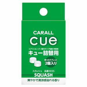 オカモト カーオール キュー詰替用 スカッシュ 2コ入り 4.8g [0937]