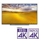 (標準設置料込_Aエリアのみ)43M520X 東芝 43V型地上・BS・110度CSデジタル4Kチューナー内蔵 LED液晶テレビ (別売USB HDD録画対応)REGZA