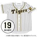 12JRMT8519M ミズノ 阪神タイガース公認 プリントユニフォーム(ホーム) 藤浪選手 背番号:19 (Mサイズ) HANSHIN Tigers Print Uniforms HOME