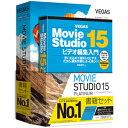 VEGAS Movie Studio 1