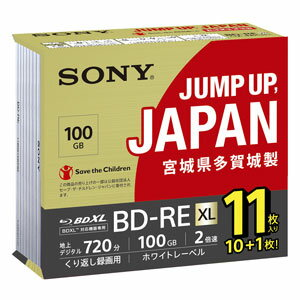 11BNE3VNPS2 ソニー 2倍速対応BD-RE XL 11枚パック100GB ホワイトプリンタブル SONY [11BNE3VNPS2]