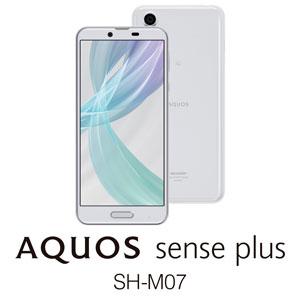 SH-M07-W シャープ AQUOS sense plus SH-M07 ホワイト 5.5インチ SIMフリースマートフォン[メ...