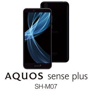 SH-M07-B シャープ AQUOS sense plus SH-M07 ブラック 5.5インチ SIMフリースマートフォン[メ...