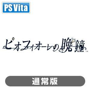 【PS Vita】ピオフィオーレの晩鐘 通常版【発売日以降 出荷予定】 アイディアファクトリー [VLJM-38111 PSV ピオフィオーレノバンショウ ツウジョウ]
