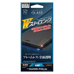WC1231P20L ラスタバナナ HUAWEI P20 lite HWV32用 液晶保護フィルム 強化ガラス ブルーライトカット 3D(フルクリア)
