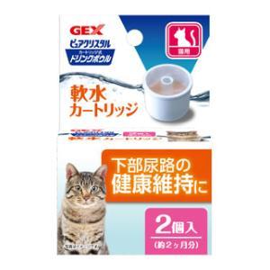 ジェックス ピュアクリスタル ドリンクボウル軟水カートリッジ 猫用 2個 [5534]