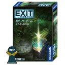 EXIT 脱出:ザ・ゲーム 忘れさられた島 グループSNE