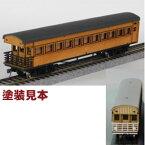 [鉄道模型]コスミック (HO) HT-827DK 木造客車 展望車 組立キット(台車枠付)