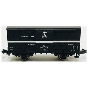 [鉄道模型]ポポンデッタ (N) 7156 ワム50000 事業用車 「広」長門市駅常備