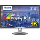 328P6VUBREB/11 Philips(フィリップス) 31.5型ワイド HDR600対応 4K 液晶ディスプレイ