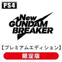 【PS4】New ガンダムブレイカー プレミアムエディション バンダイ...