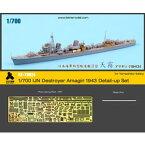 1/700 艦船用アクセサリーパーツセット 日・駆逐艦 天霧 1943用 (YH社用)【SE7024】 ピットロード