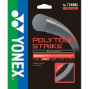 YO PTGST125 405 ヨネックス テニス ストリング(単張)(アイアングレー)ポリツアーストライク125 YONEX POLYTOUR STRIKE 125