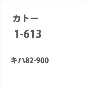 [鉄道模型]カトー (HO) 1-613 キハ82-900