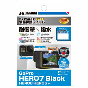 DGFS-GH7BK ハクバ GoPro「HERO7 Black/HERO6/HERO5」用 液晶保護フィルム 耐衝撃タイプ HAKUBA