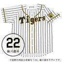 12JRMT8522O ミズノ 阪神タイガース公認 プリントユニフォーム(ホーム) 藤川選手 背番号:22(Oサイズ) HANSHIN Tigers Print Uniforms HOME