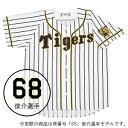 12JRMT8568O ミズノ 阪神タイガース公認 プリントユニフォーム(ホーム) 俊介選手 背番号:68(Oサイズ) HANSHIN Tigers Print Uniforms HOME