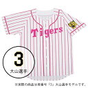 12JRMT3903S-01 ミズノ 阪神タイガース公認 プリントカラージャージ 大山選手 背番号:3(ホワイト×ピンク・Sサイズ) HANSHIN Tigers Replica Print Color Jersey