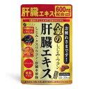 金のしじみ・ウコン 肝臓エキス 90粒 ファイン キンノシジミウコンカンゾウエキス
