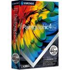 ペイントグラフィック 4 プロ-W ソースネクスト 画像編集ソフト「Paintgraphic 4 Pro」 ※パッケージ版
