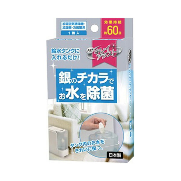 中京医薬品 銀のチカラでキレイアシスト タンククリーン 2g