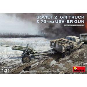 ミリタリー, 戦車 135 2T6x476USV-BRMA35272