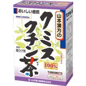 山本漢方製薬 クミスクチン茶100% 20包入
