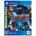 【PS4】巨影都市 Welcome Price!! バンダイ...