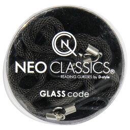 NCC-41-3 デューク グラスコード ロープチェーン(ブラウン) NEO CLASSICS