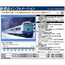 [鉄道模型]トミックス (Nゲージ) 98338 JR 485 3000系特急電車(はくたか)増結セット(4両) - Joshin web 家電とPCの大型専門店