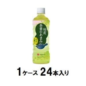 綾鷹 茶葉のあまみ 525ml(1ケース24本入) コカ・コーラ アヤタカ チヤバ 525P*24
