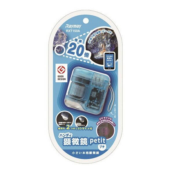 カメラ・ビデオカメラ・光学機器, 顕微鏡 RXT150A petit