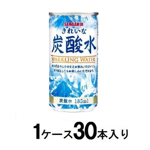 サンガリア きれいな炭酸水 185ml×30本