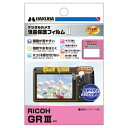 DGF2-RGR3 ハクバ RICOH GR III 専用 液晶保護フィルム MarkII HAKUBA