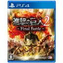 【PS4】進撃の巨人2 −Final Battle− コーエ...