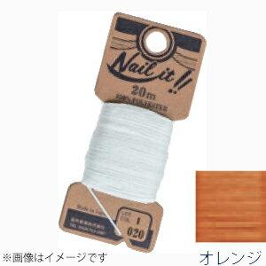 NL01420 若井産業 ネイルイット 糸 5番相当 20m巻(オレンジ) Nail it!! [NL01420]