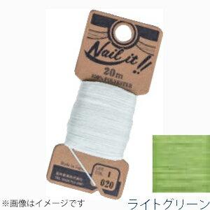 NL01620 若井産業 ネイルイット 糸 5番相当 20m巻(ライトグリーン) Nail it!! [NL01620]
